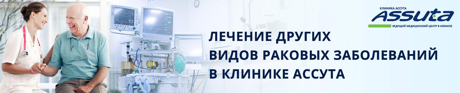 Лечение рака в клинике «Ассута»
